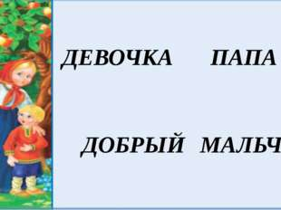 ДЕВОЧКА ДОБРЫЙ ПАПА МАЛЬЧИК