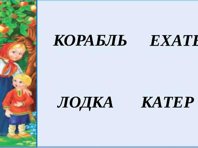 КОРАБЛЬ ЛОДКА ЕХАТЬ КАТЕР