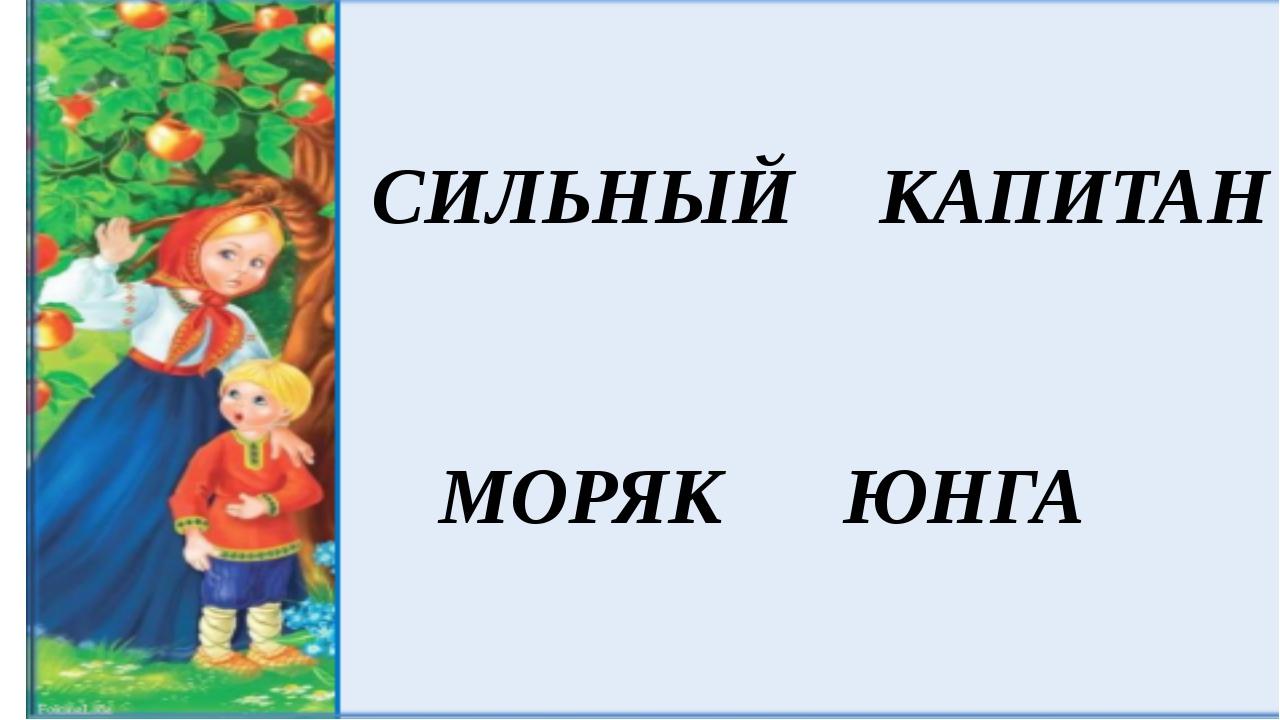 СИЛЬНЫЙ МОРЯК КАПИТАН ЮНГА