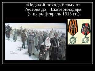 «Ледяной поход» белых от Ростова до Екатеринодара (январь-февраль 1918 гг.)