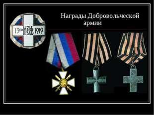 Награды Добровольческой армии