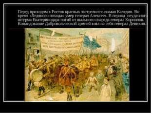 Перед приходом в Ростов красных застрелился атаман Каледин. Во время «Ледяног