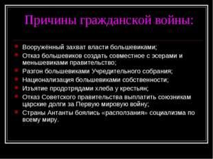 Причины гражданской войны: Вооружённый захват власти большевиками; Отказ бол