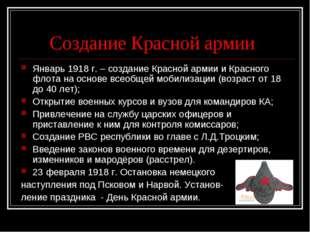 Создание Красной армии Январь 1918 г. – создание Красной армии и Красного фл
