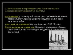 3. Иностранная интервенция стран Антанты против Советской республики (1918-19