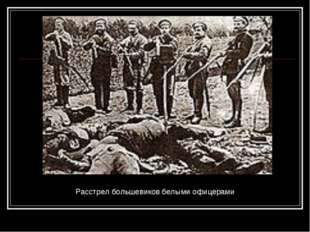 Расстрел большевиков белыми офицерами