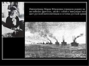 Императрица Мария Фёдоровна покидала родину на английских фрегатах, увозя с