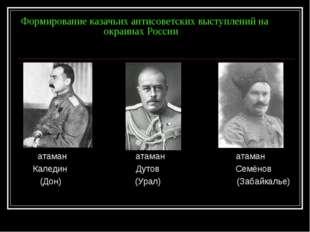 Формирование казачьих антисоветских выступлений на окраинах России атаман ата