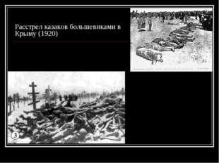 Расстрел казаков большевиками в Крыму (1920)
