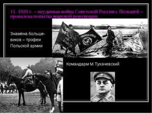 11. 1920 г. – неудачная война Советской России с Польшей – провалена попытка
