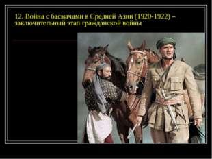 12. Война с басмачами в Средней Азии (1920-1922) – заключительный этап гражда