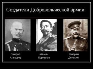 Создатели Добровольческой армии: генерал атаман генерал Алексеев Корнилов Ден