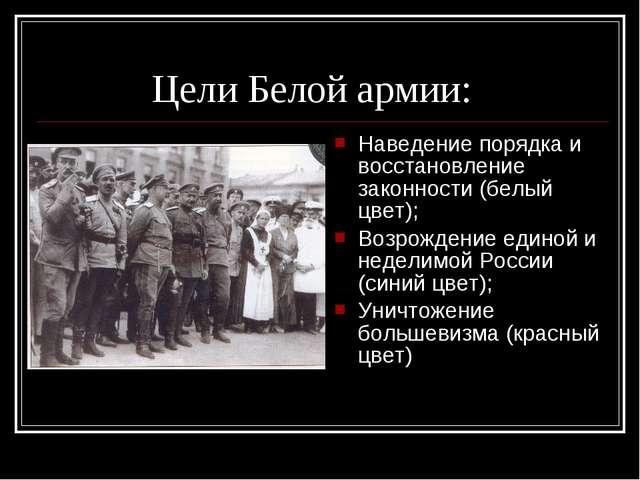 Цели Белой армии: Наведение порядка и восстановление законности (белый цвет)...