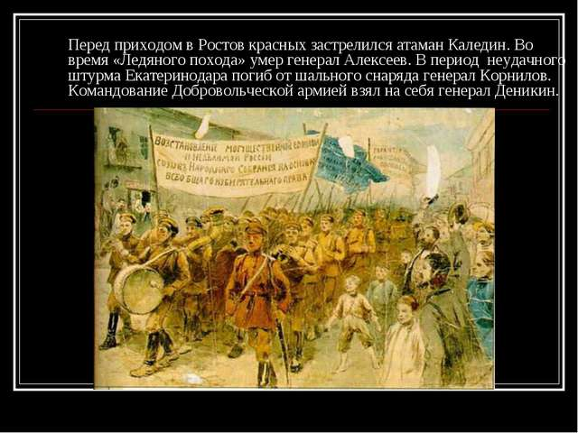 Перед приходом в Ростов красных застрелился атаман Каледин. Во время «Ледяног...