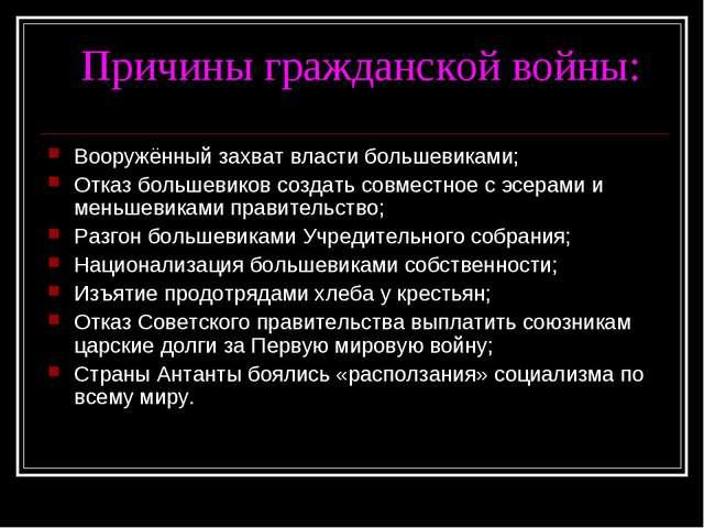 Причины гражданской войны: Вооружённый захват власти большевиками; Отказ бол...