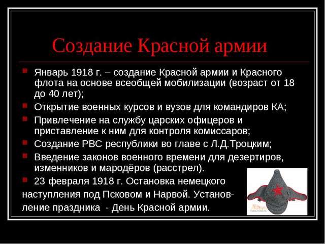 Создание Красной армии Январь 1918 г. – создание Красной армии и Красного фл...