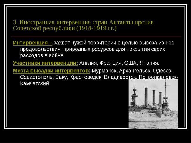 3. Иностранная интервенция стран Антанты против Советской республики (1918-19...