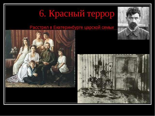 6. Красный террор Расстрел в Екатеринбурге царской семьи
