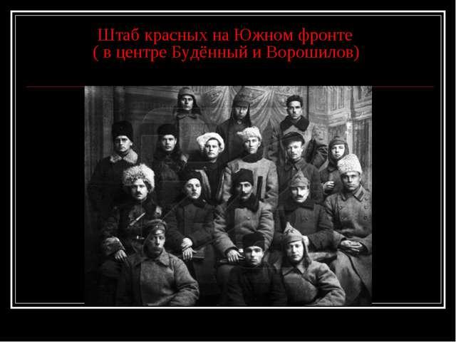 Штаб красных на Южном фронте ( в центре Будённый и Ворошилов)