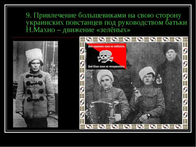 9. Привлечение большевиками на свою сторону украинских повстанцев под руковод...