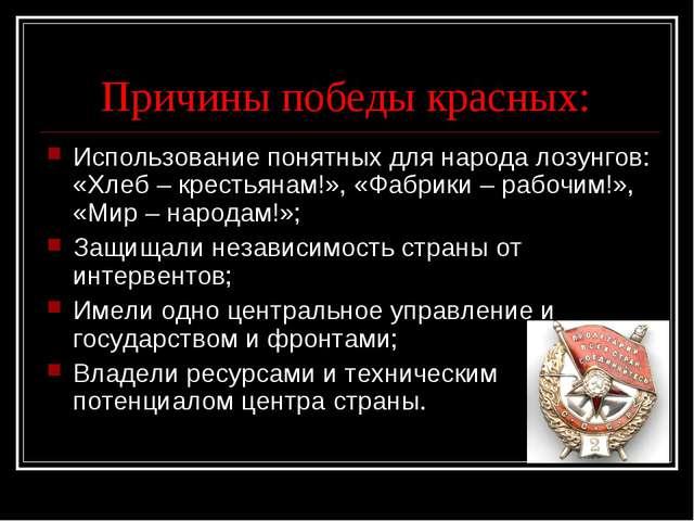 Причины победы красных: Использование понятных для народа лозунгов: «Хлеб –...