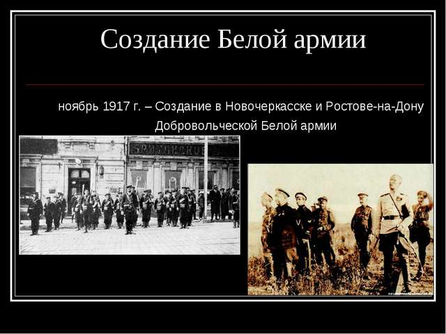 Создание Белой армии ноябрь 1917 г. – Создание в Новочеркасске и Ростове-на-...