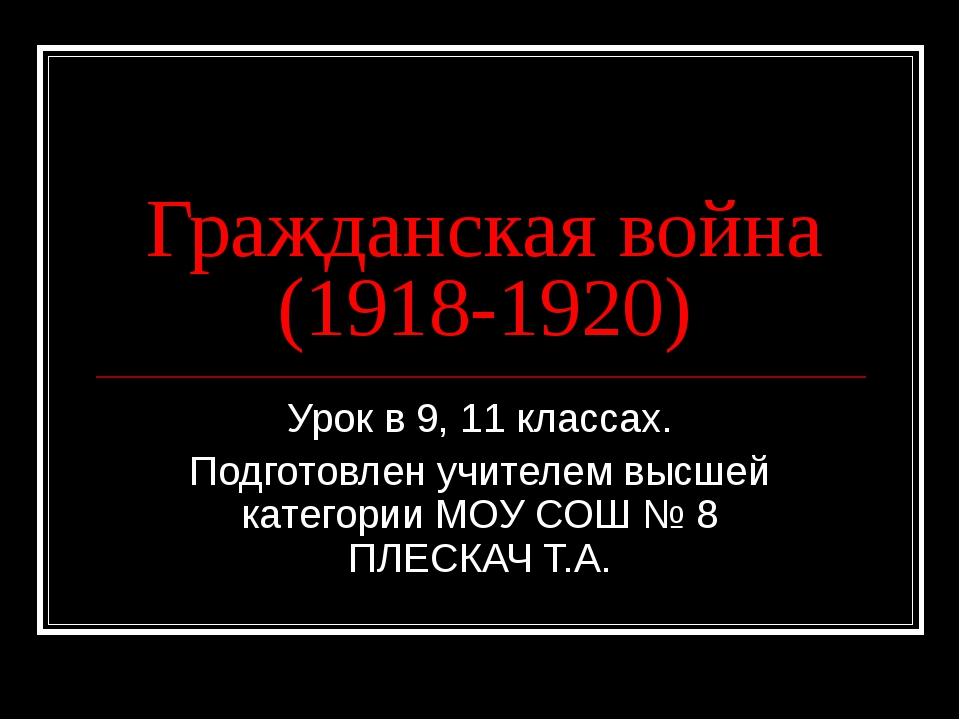 Гражданская война (1918-1920) Урок в 9, 11 классах. Подготовлен учителем высш...