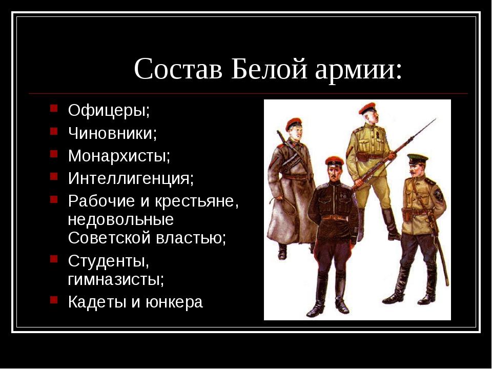 Состав Белой армии: Офицеры; Чиновники; Монархисты; Интеллигенция; Рабочие и...