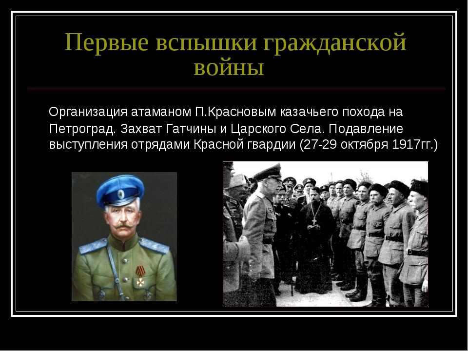 Первые вспышки гражданской войны Организация атаманом П.Красновым казачьего...
