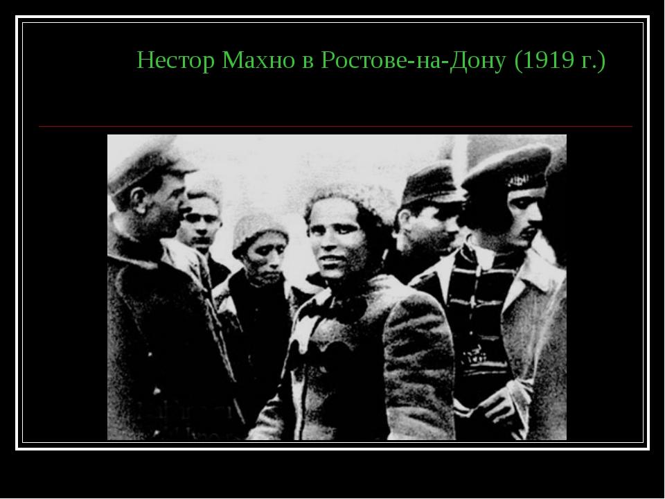 Нестор Махно в Ростове-на-Дону (1919 г.)