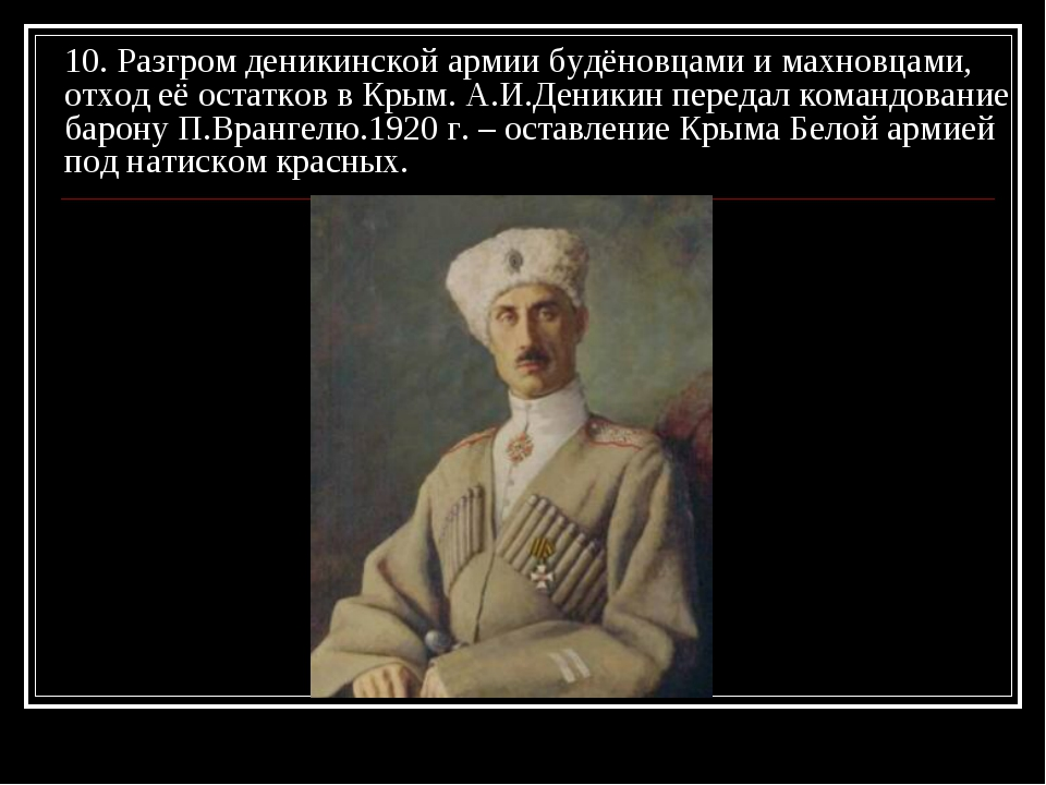 10. Разгром деникинской армии будёновцами и махновцами, отход её остатков в К...