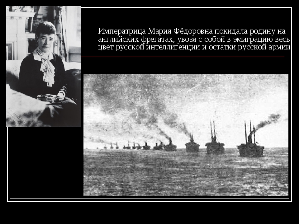 Императрица Мария Фёдоровна покидала родину на английских фрегатах, увозя с...