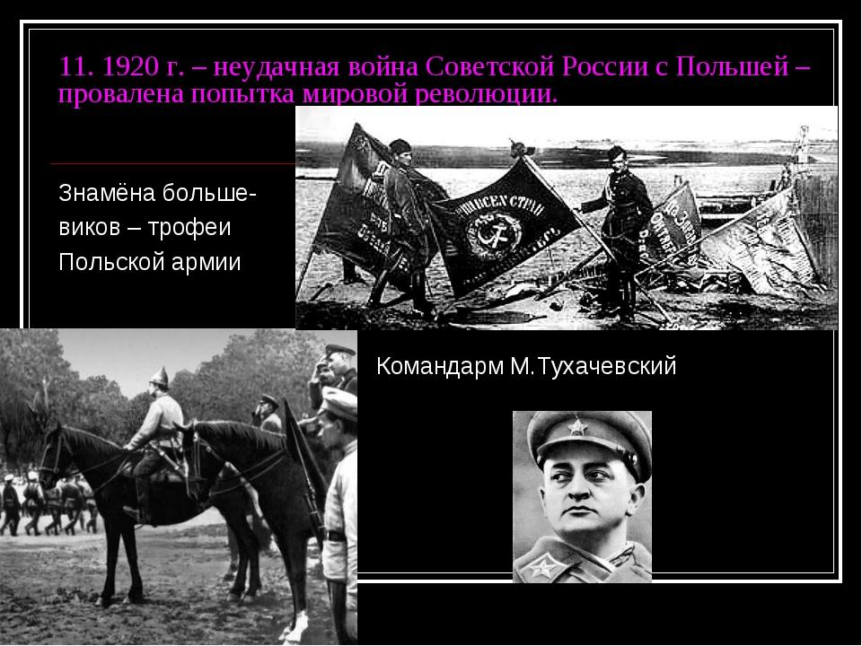 11. 1920 г. – неудачная война Советской России с Польшей – провалена попытка...