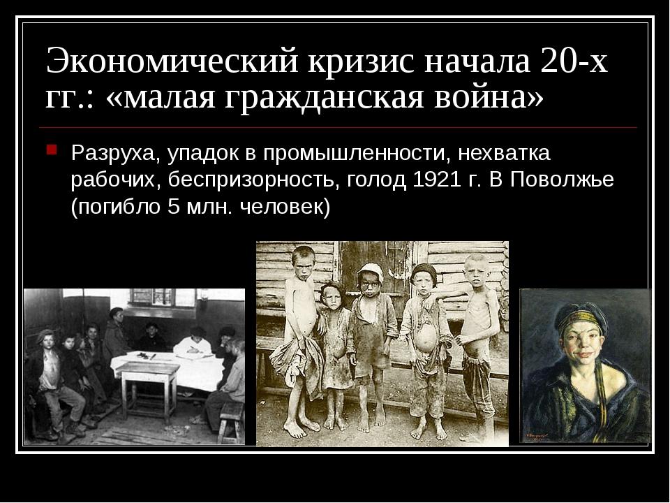 Экономический кризис начала 20-х гг.: «малая гражданская война» Разруха, упад...