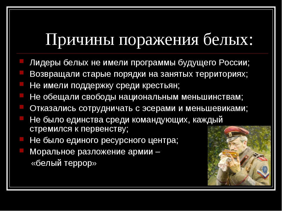 Причины поражения белых: Лидеры белых не имели программы будущего России; Во...