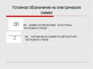 Условное обозначение на электрических схемах КК - БИМЕТАЛЛИЧЕСКИЕ ПЛАСТИНЫ ТЕ