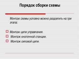 Порядок сборки схемы Монтаж схемы условно можно разделить на три этапа: Монт