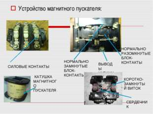 Устройство магнитного пускателя: СИЛОВЫЕ КОНТАКТЫ НОРМАЛЬНО ЗАМКНУТЫЕ БЛОК-КО