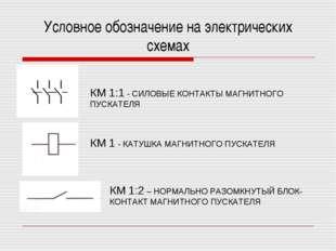 Условное обозначение на электрических схемах КМ 1:1 - СИЛОВЫЕ КОНТАКТЫ МАГНИТ
