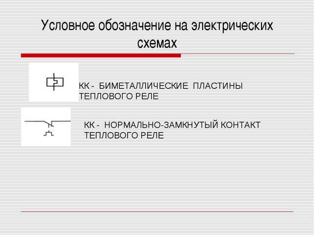 Условное обозначение на электрических схемах КК - БИМЕТАЛЛИЧЕСКИЕ ПЛАСТИНЫ ТЕ...