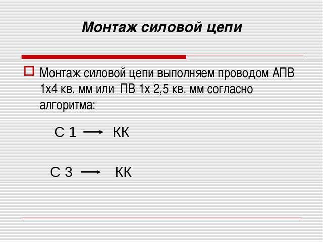 Монтаж силовой цепи Монтаж силовой цепи выполняем проводом АПВ 1х4 кв. мм или...