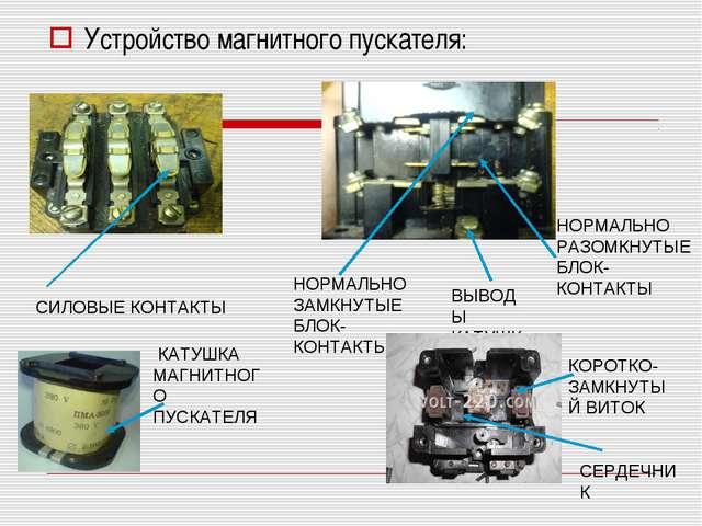 Устройство магнитного пускателя: СИЛОВЫЕ КОНТАКТЫ НОРМАЛЬНО ЗАМКНУТЫЕ БЛОК-КО...