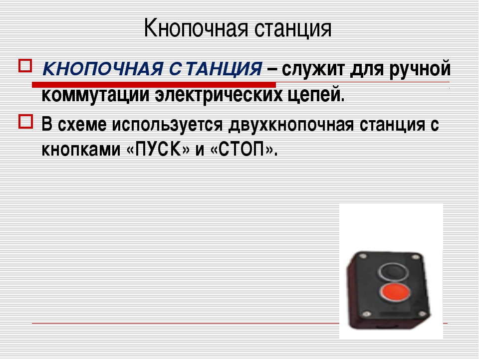 Кнопочная станция КНОПОЧНАЯ СТАНЦИЯ – служит для ручной коммутации электричес...