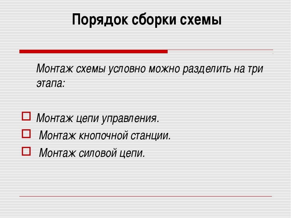 Порядок сборки схемы Монтаж схемы условно можно разделить на три этапа: Монт...