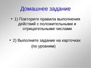 Домашнее задание 1) Повторите правила выполнения действий с положительными и