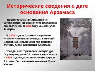 Исторические сведения о дате основания Арзамаса Время основания Арзамаса не у