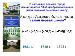 В настоящее время в городе насчитывается 18 общеобразовательных школ (включая