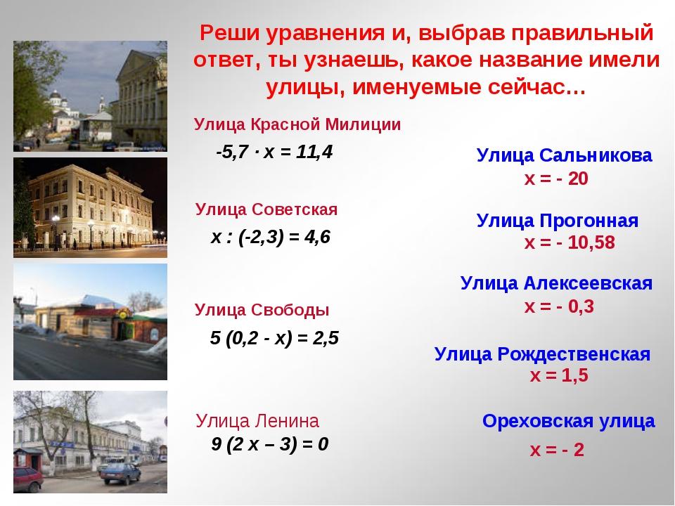 Улица Красной Милиции Улица Советская Улица Свободы Улица Ленина Улица Сальн...