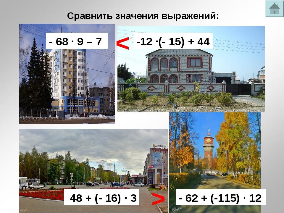 Сравнить значения выражений: - 68 · 9 – 7 < -12 ·(- 15) + 44 - 62 + (-115) ·...