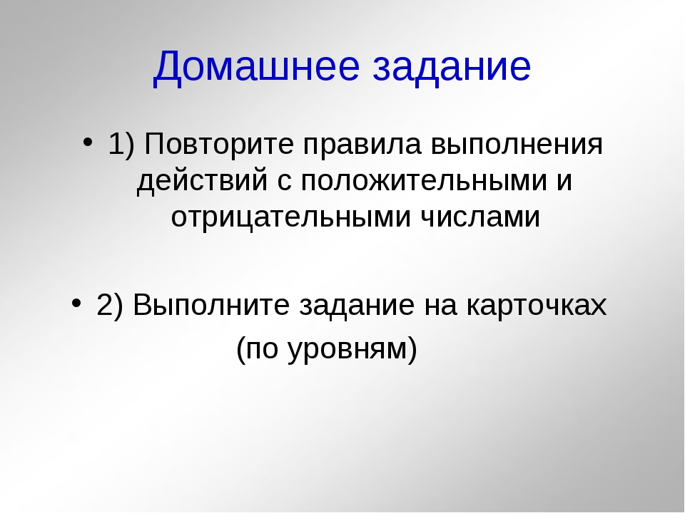 Домашнее задание 1) Повторите правила выполнения действий с положительными и...
